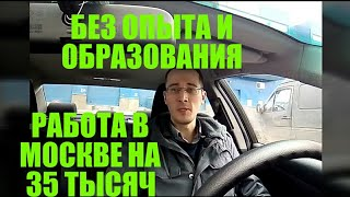 Поеду учиться в МОСКВУ. Высшее образование в МОСКВЕ. Часть 2