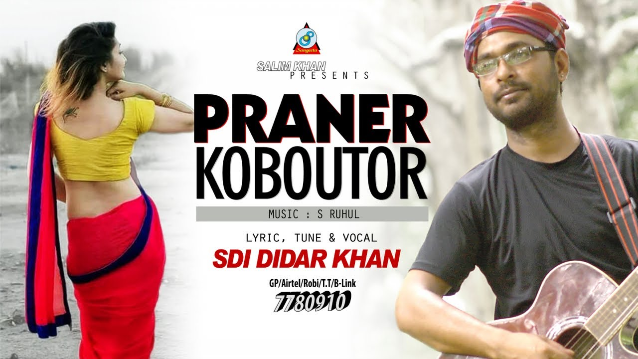 SDI Didar Khan - Praner Kobutor | Bangla Romantic Music Video