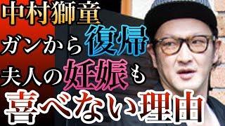 中村獅童、がんから復帰&妻の第一子妊娠でも「喜べない事情」【Noriko...