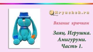 Вязаный крючком заяц. Часть 1. (Crochet. Toy. Amigurumi. Hare. Part 1)
