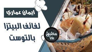 لفائف البيتزا بالتوست - ايمان عماري
