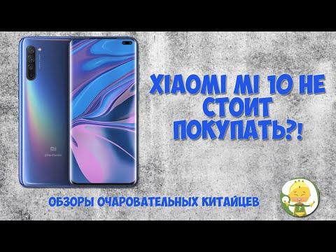 Xiaomi Mi 10 Pro напугал до смерти! Xiaomi Mi 10 Vs Xiaomi Mi 9 - а нужно ли менять?