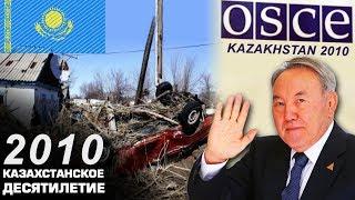 Казахстан в 2010 году. ОБСЕ и наводнение в Кызылагаш