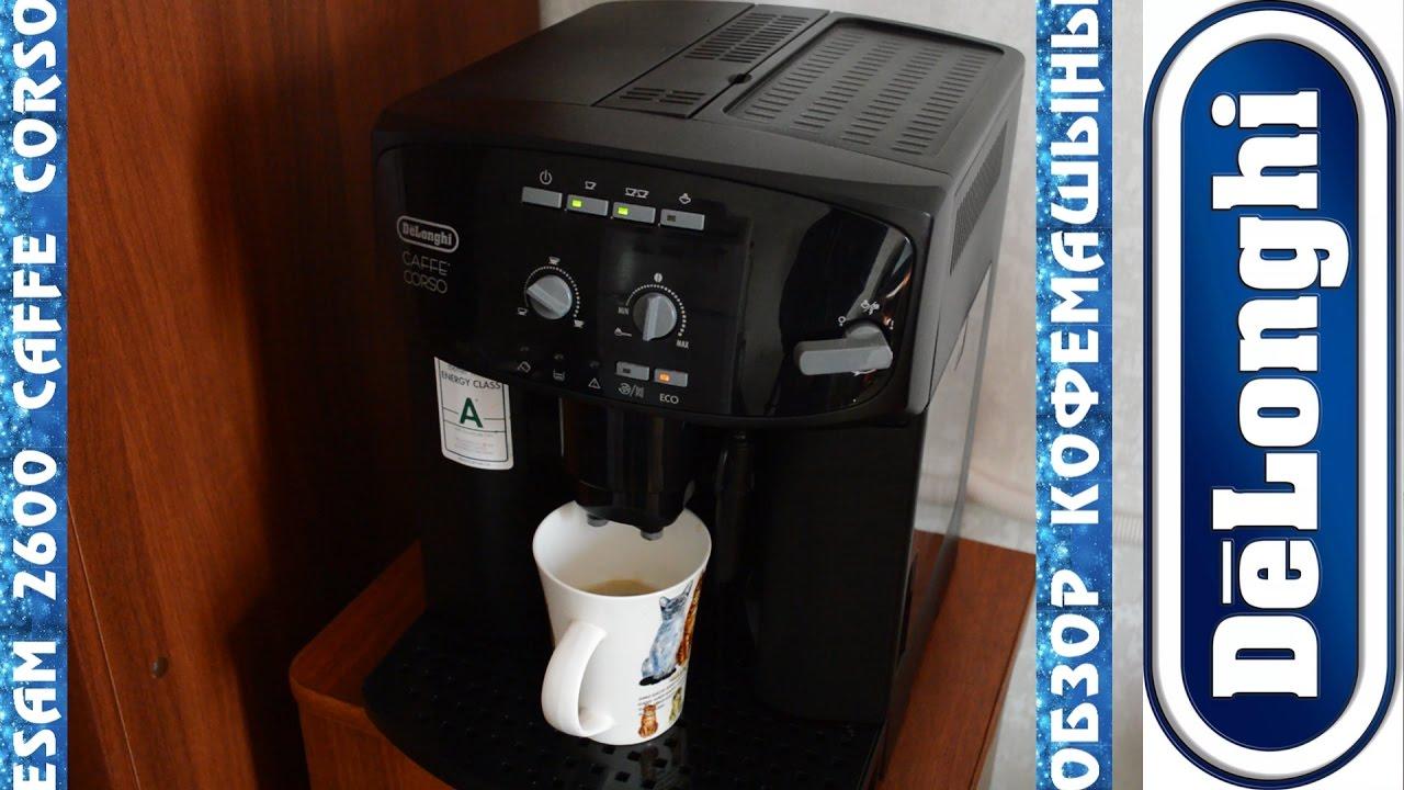 Моя Кофемашина De'Longhi CAFFÈ CORSO ESAM 2600! - YouTube