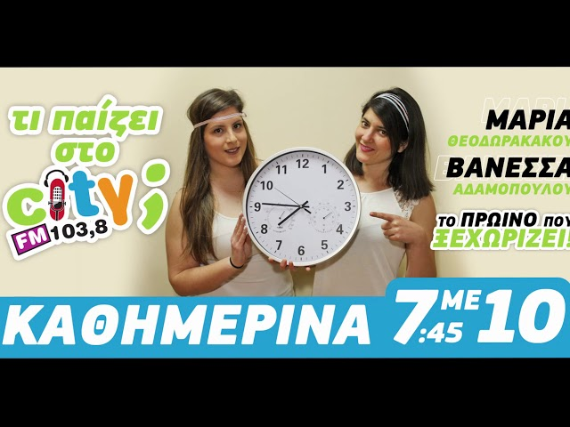 TRAILER ΕΚΠΟΜΠΩΝ - ΤΙ ΠΑΙΖΕΙ (ΜΑΡΙΑ-ΒΑΝΕΣΣΑ)240918B - www.messiniawebtv.gr
