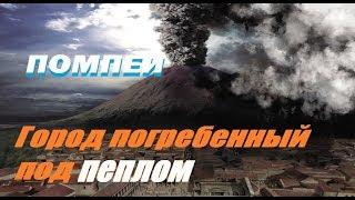Город, погребенный под пеплом вулкана. Помпеи