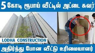 5 கோடி ரூபாய் வீட்டில் அட்டை சுவர் |உண்மை என்ன ?| 5 crore Lodha Complex Home Crack in a Single Punch