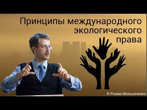 Принципы международного экологического права
