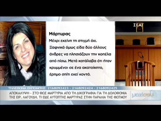 Ειρήνη Λαγούδη: Η κατάθεση μάρτυρα - κλειδί στον εισαγγελέα