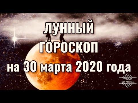ЛУННЫЙ ГОРОСКОП на 30 марта 2020 года