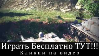 Игра про танки обучение