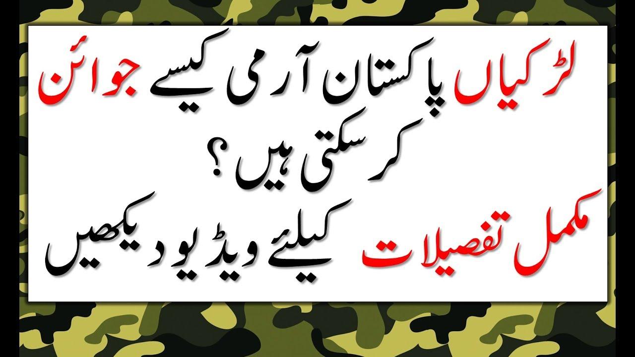 Larkian Pakistan Army Kaisy Join Karein? -Complete Procedure