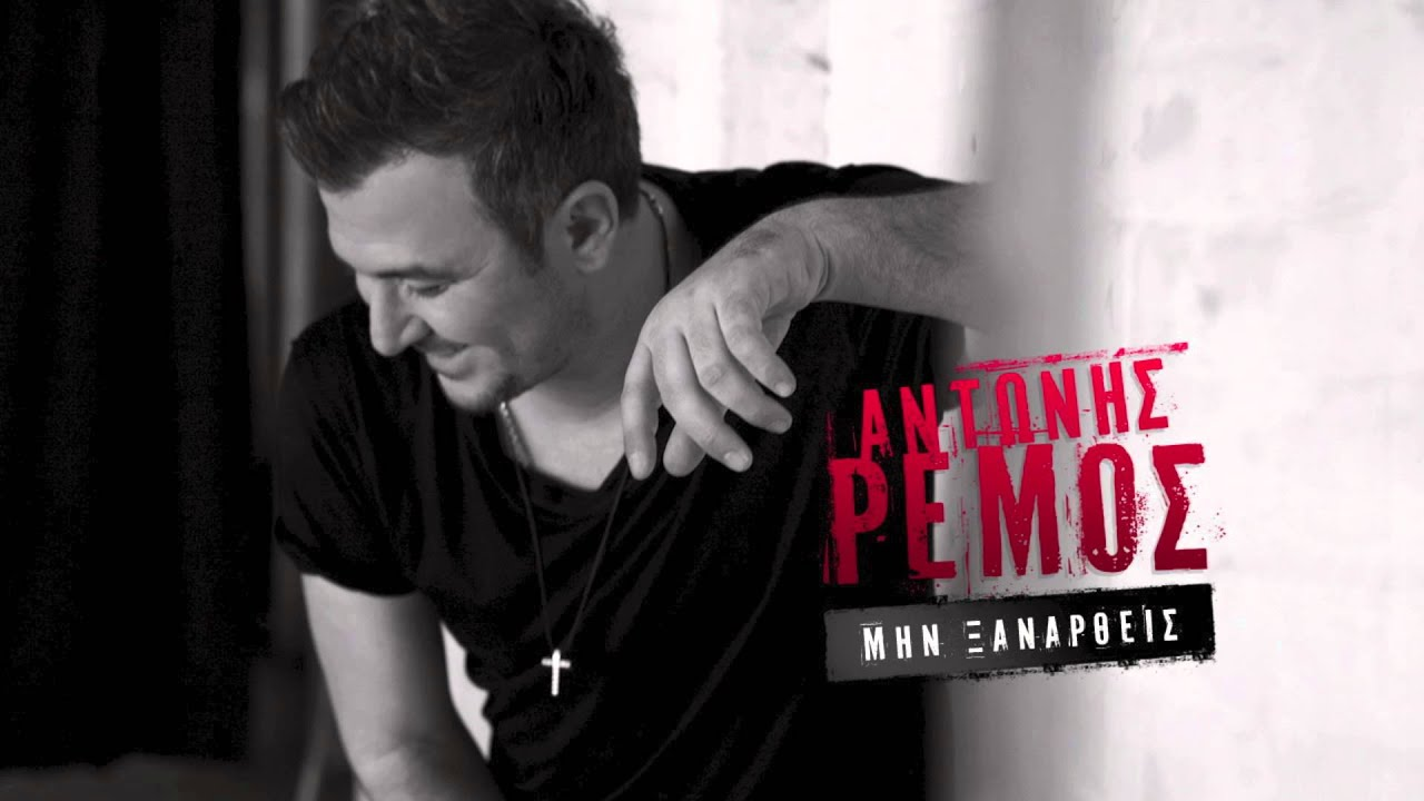 ANTONIS REMOS - MIN XANARTHIS | OFFICIAL Audio HD (+LYRICS) #1