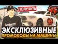 ВСЕ РАБОЧИЕ ПРОМОКОДЫ НА BLACK RUSSIA - ЛУЧШИЕ ПРОМОКОДЫ БЛЕК РАША