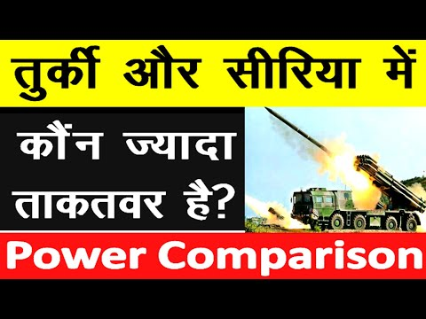 Turkey और Syria के बीच Military Power Comparison 2020 who is more powerful between Turkey vs Syria