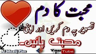 Video Muhabbat Ka Khas Amal || Tasveer Pe Dam Karen || Apni Muhabbat Paen || By Al Moalaj Plus download MP3, 3GP, MP4, WEBM, AVI, FLV April 2018