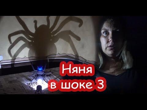НЯНЯ в ШОКЕ Серия 3