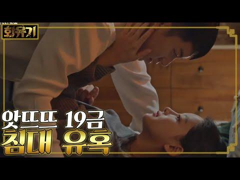 A Korean Odyssey 이승기♥오연서! 19금 금강고 베드신 180217 EP.15