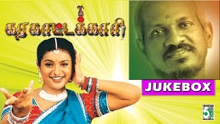 Karakaattakari Full Movie Audio Jukebox | Roja | Ilayaraja