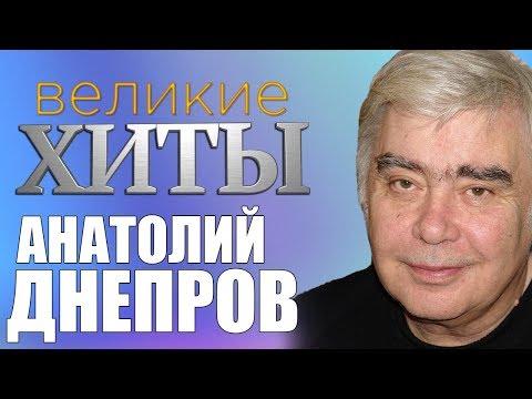 Анатолий Днепров  -  Великие Хиты