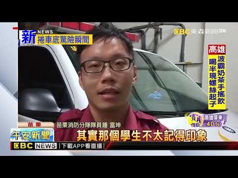 國中生被混凝土車撞倒 連人帶車捲車底