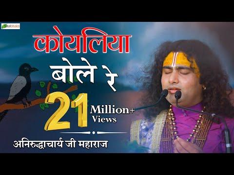 Shri Aniruddh Acharya Ji    Bhajan    Koyaliya Bole Re    कोयलिया बोले रे