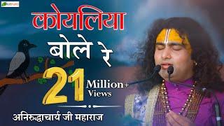दिल छूने वाला भजन कोयलिया बोले रे अनिरुद्धाचार्य जी महाराज | Totalbhakti Bhajan
