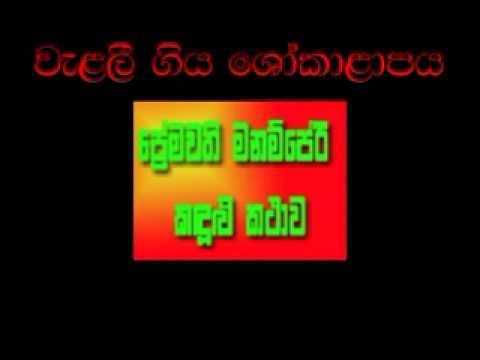 Premawathi manamperi