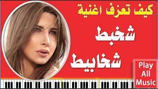 84- تعليم عزف اغنية شخبط شخابيط - نانسي عجرم