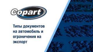 видео 6 из 10. Типы документов на автомобиль на аукционе Copart и ограничения на экспорт