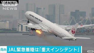 JAL機緊急着陸 国交省「重大インシデント」に認定(17/09/07)