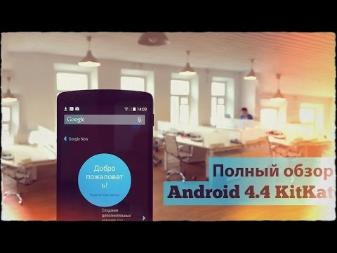 Полный обзор Android 4.4 KitKat. Главная вкусняшка сезона