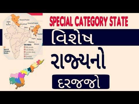 વિશેષ રાજ્યનો દરજ્જો |special category status current affairs in gujarati GPSC GSSSB