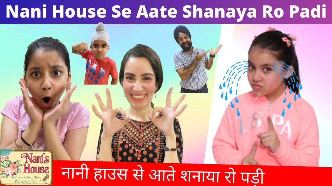 Shanaya Ro Padi Nani House Se Aate   RS 1313 VLOGS   Ramneek Singh 1313