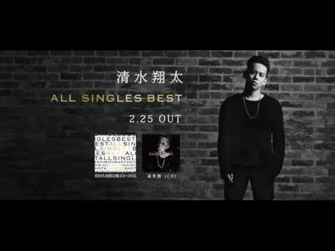 清水翔太 「ALL SINGLES BEST」YouTube SPOT 文字編