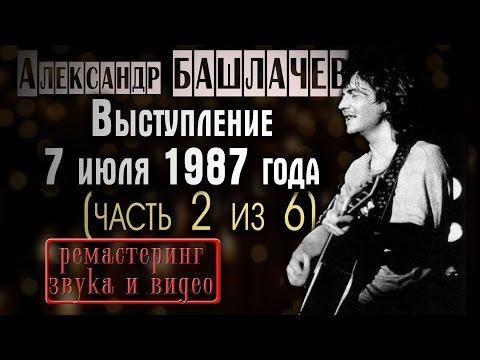 Александр Башлачев. 7 июля 1987 года. Некому березу заломати. Ремастеринг звука и видео