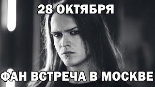 ФАН ВСТРЕЧА Никиты Марченко в Москве