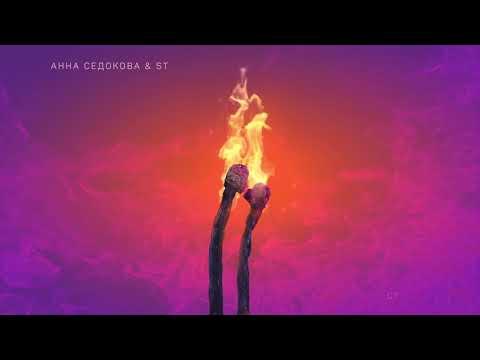 Анна Седокова, ST - Спички (Премьера песни 2019)