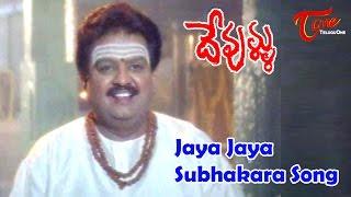 Jaya Jaya Song from Devullu Telugu Movie |  Prithvi, Raasi