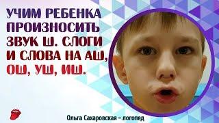 Логопед. Учим ребенка произносить звук Ш. Слоги и слова на АШ, ОШ, УШ, ИШ