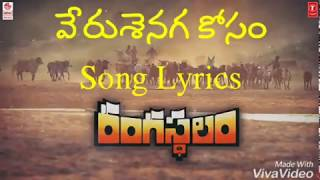 Rangamma Mangamma Full Video Song - Rangasthalam Video Songs | Ram Charan