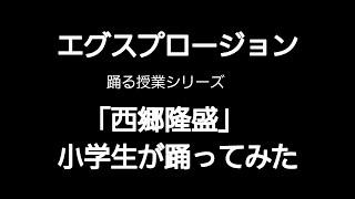 エグスプロージョン「西郷隆盛」【小学生が踊ってみた】