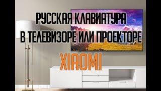 как установить и настроить русскую клавиатуру в телевизоре/ проекторе Xiaomi