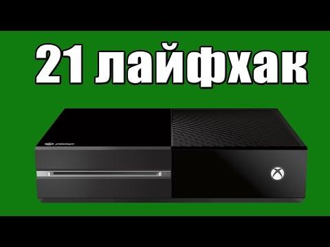 21 лайфхак Xbox One