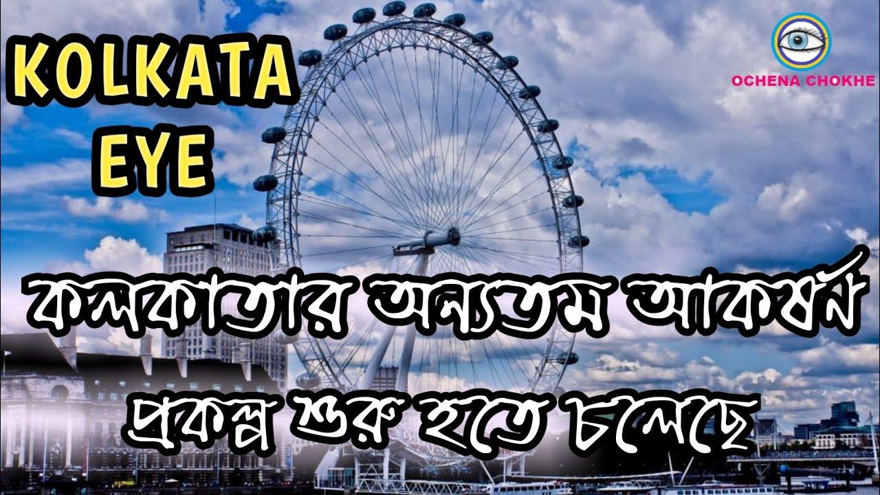 Eye Kolkata Eye Upcoming Project Of Kolkata