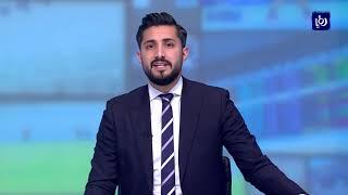 النشرة الرياضية 8-1-2019 | Sports Bulletin