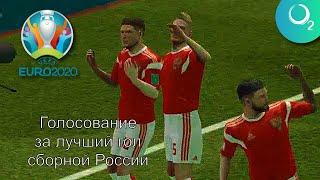 Выбери лучший гол сборной России на Евро 2020
