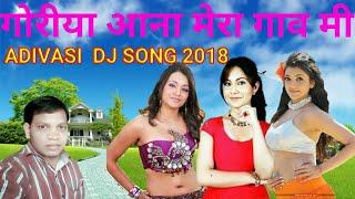 goriya aana mere gav me new adivasi dj song | गोरी आना मात्र गाव मुझे नया आदिवासी डीजे गीत | nonstop