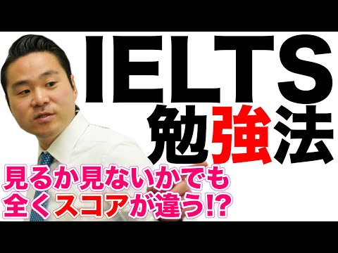 【IELTSスコア9.0が教える】IELTSで確実にスコアを伸ばす勉強法!!