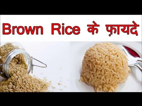 ब्राउन राइस/भूरे चावल के फ़ायदे | Health Benefits Of Brown Rice for weight loss, heart & skin
